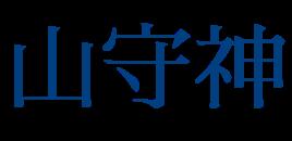 吉野の山守七代目檜精油専門店~山守香~