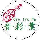 音・彩・葉 oto-iro-ha