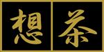 SOH-CHA|お茶石鹸の想茶