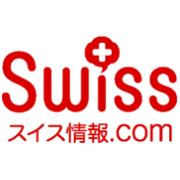 SwissJoho.com 公式オンラインストア