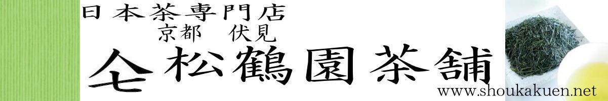 日本茶専門店 松鶴園茶舗