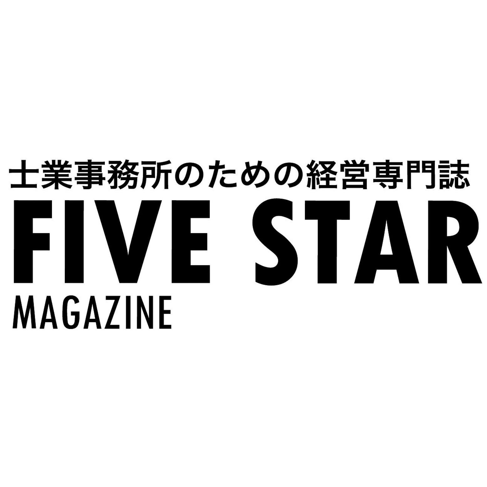 士業事務所のための経営専門誌「FIVE STAR MAGAZINE」