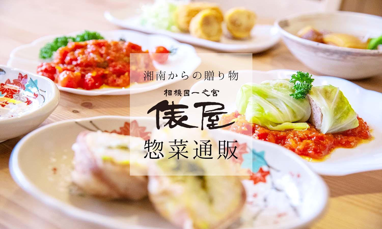 俵屋のお惣菜通販