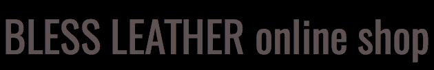 革細工とニュージーランド雑貨のお店 BLESS LEATHER online shop