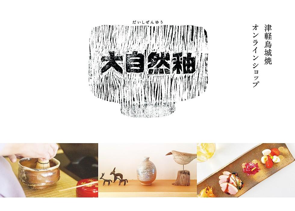 津軽烏城焼オンラインショップ