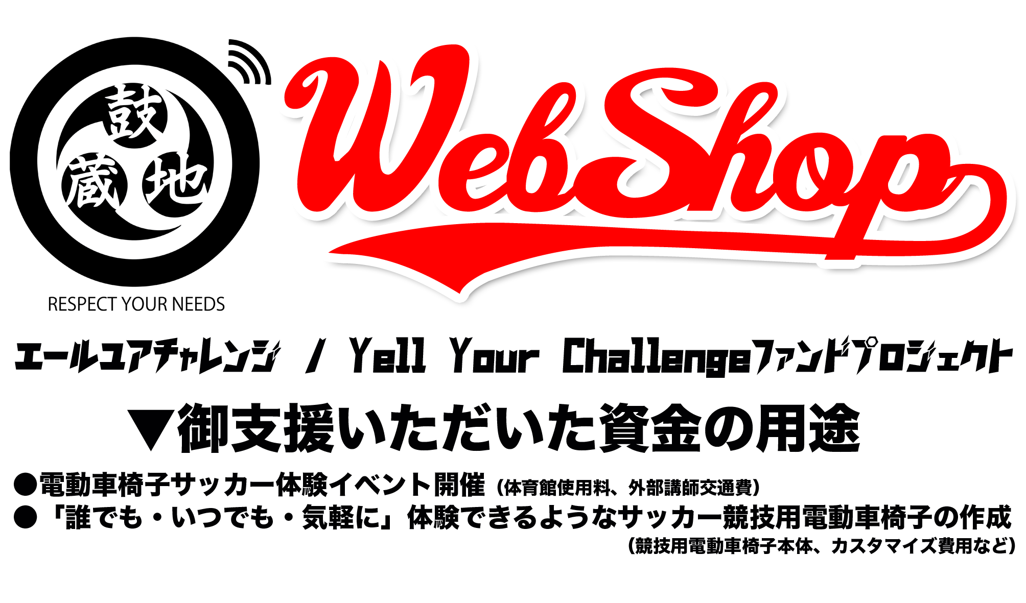 "kojizo Web shop ""Yell  Your Challenge"""