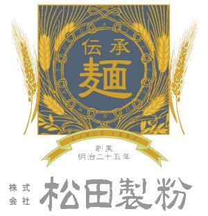 株式会社 松田製粉