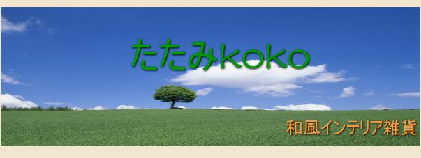 tatamikoko