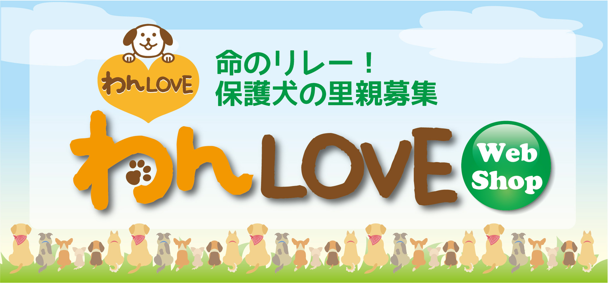 わんLOVE web shop