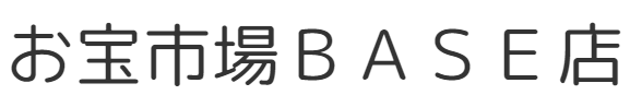 お宝市場BASE店 【フィギュア・ガチャガチャ・ガチャポン・食玩・プライズ・アニメ・グッズ・模型・ミニチュア】