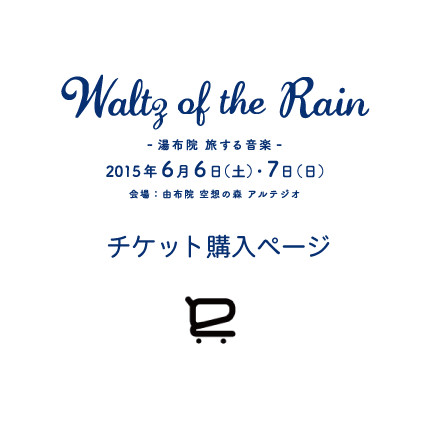 旅する音楽 Waltz of the Rain 2015