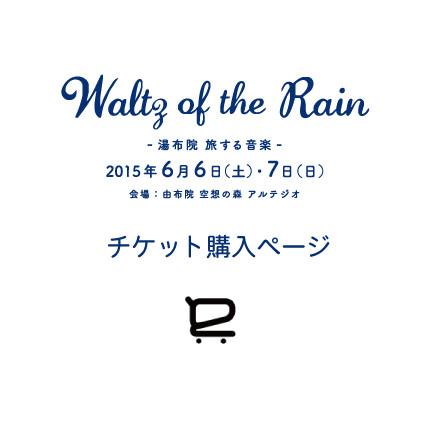 旅する音楽 Waltz of the Rain 2015