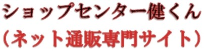 ショップセンター健くん(ネット通販専門サイト)