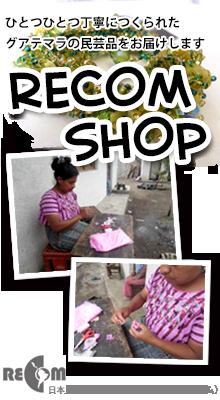 RECOM SHOP