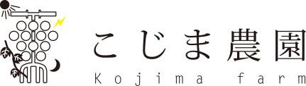 こじま農園|岡山県美作市のぶどう農家です。