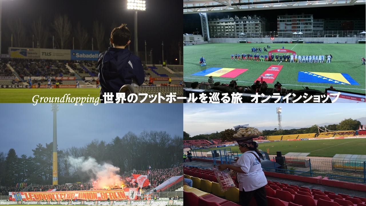 Groundhopping×世界のフットボールを巡る旅 オンラインショップ