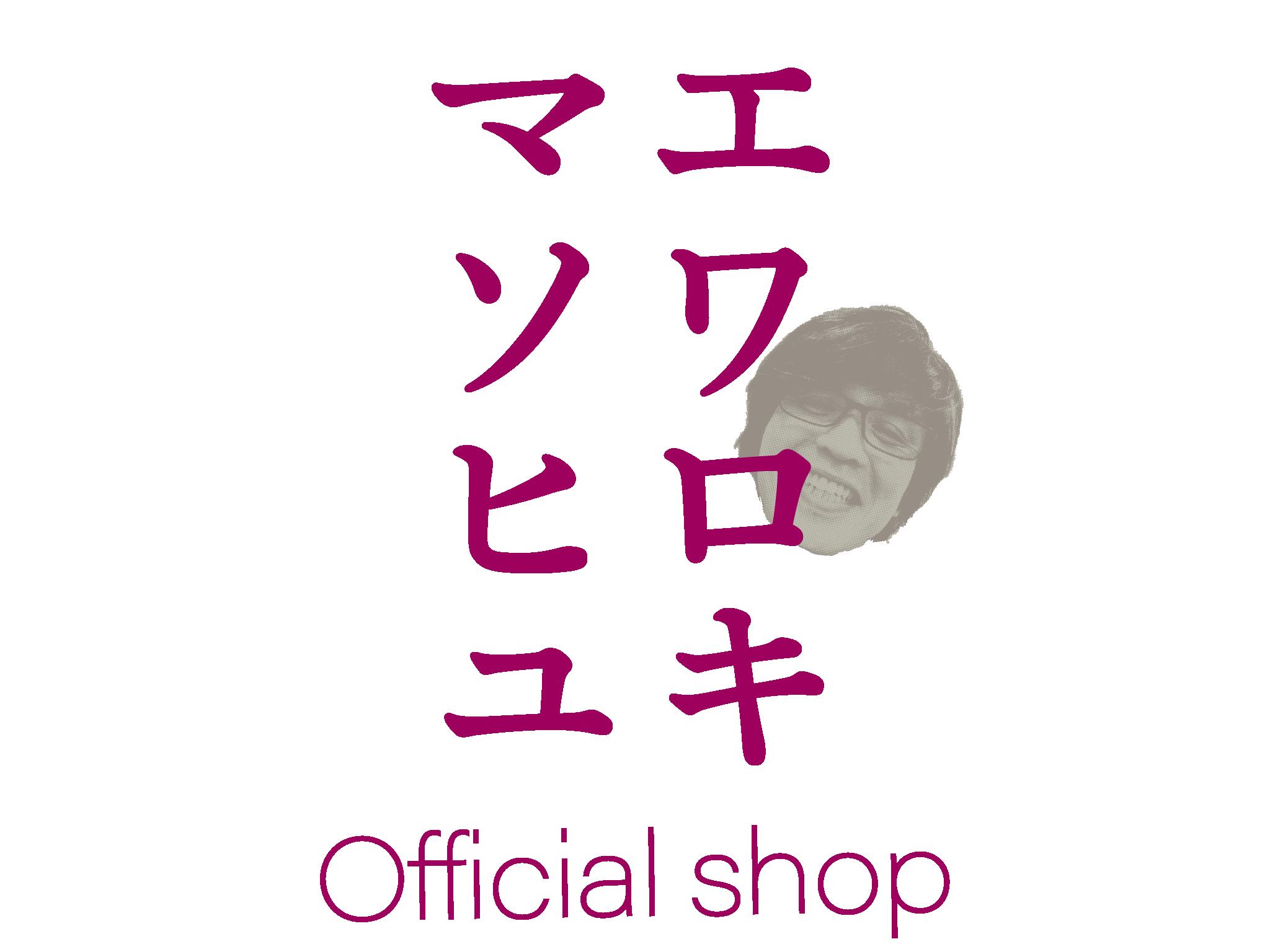 マエソワヒロユキ WEB SHOP