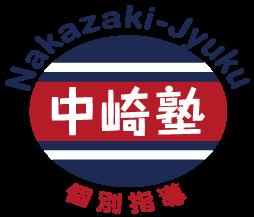目黒中崎塾(目黒慶應研究会)'s Ownd