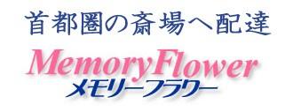 葬儀用供花メモリーフラワー