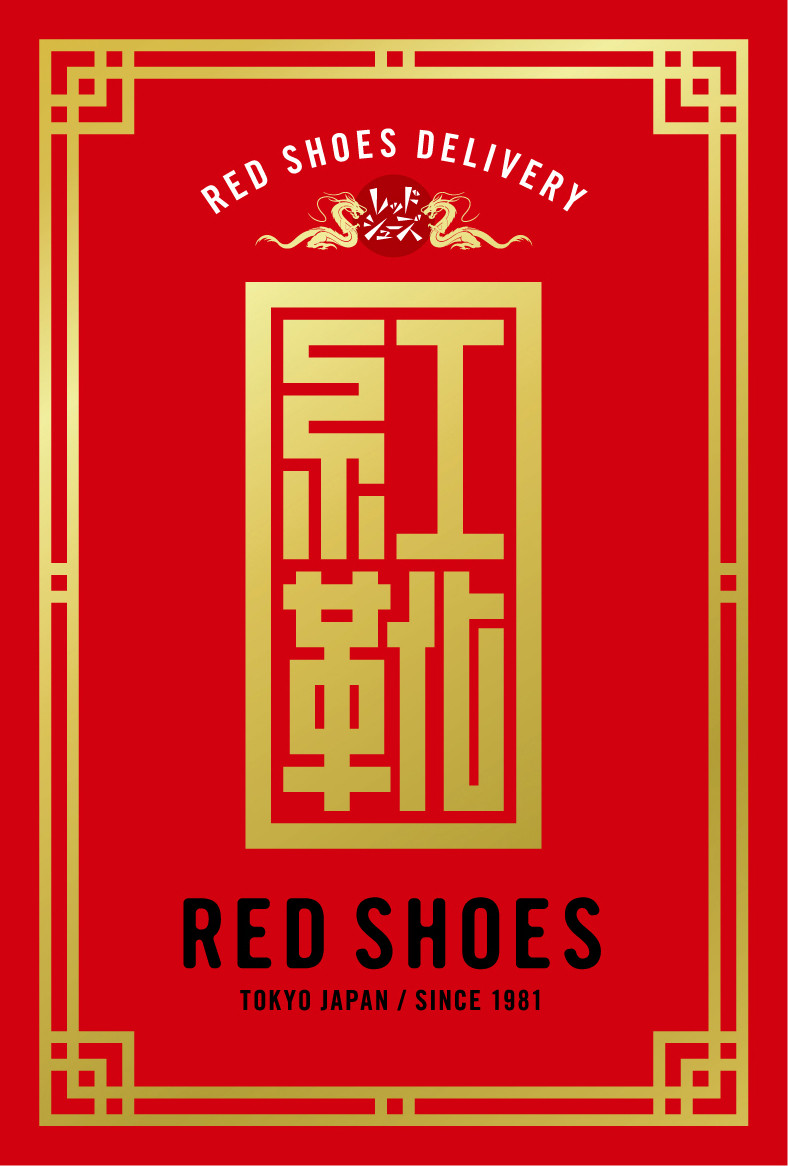 RED SHOES DELIVERY