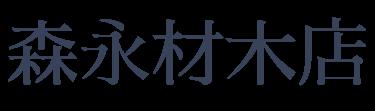 森永材木店