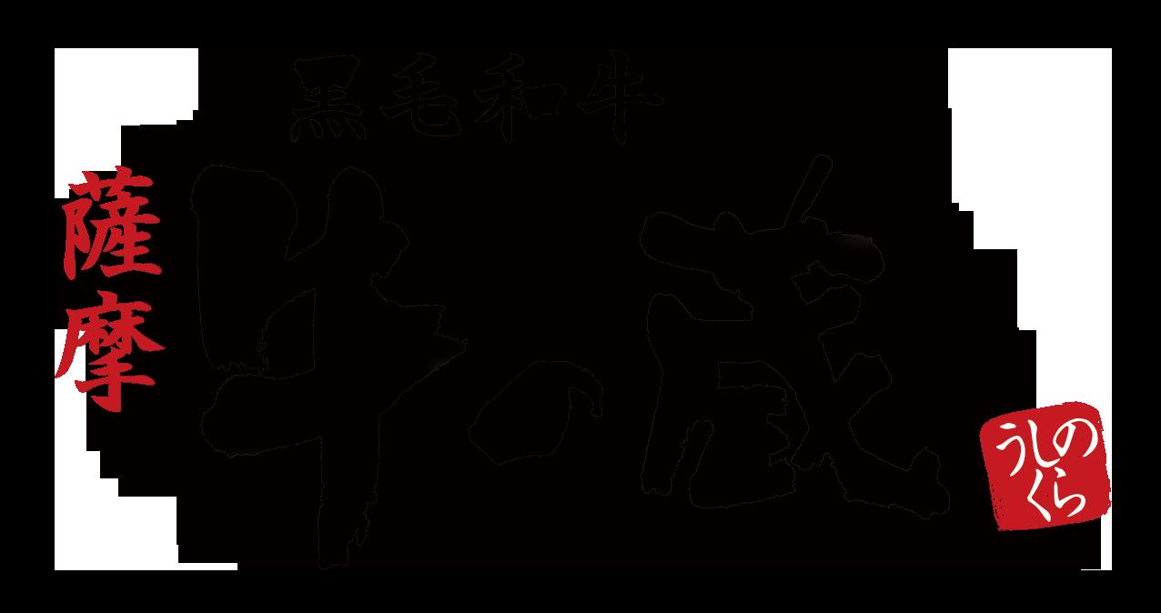 薩摩 牛の蔵