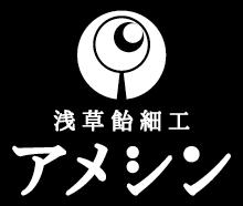 浅草 飴細工 アメシン