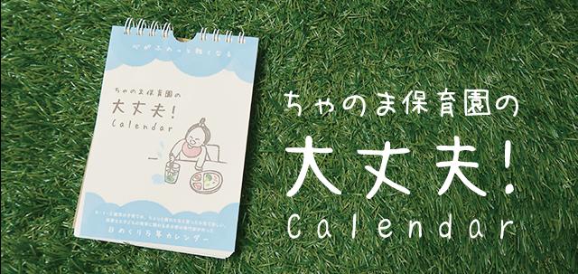 ちゃのま保育園の「大丈夫!」カレンダー