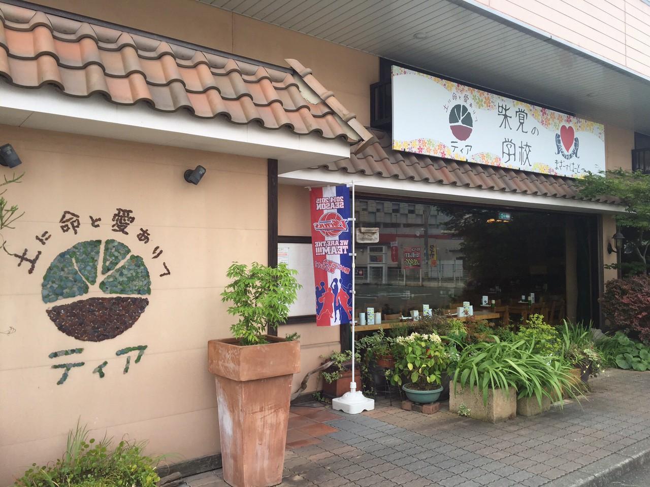 土に命と愛ありてーティア 熊本本店