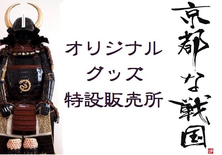「京都な戦国」オリジナルグッズ特設サイト