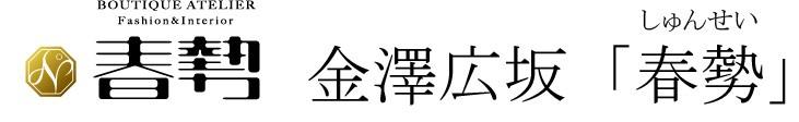 金澤広坂「春勢」WebShop