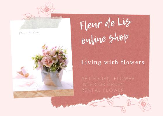 フラワーショップ Fleur de Lis online shop