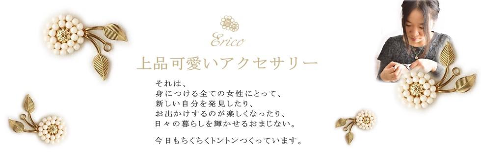 Erico(えりこ)