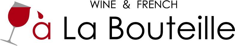 ワイン &フレンチ a La Bouteille