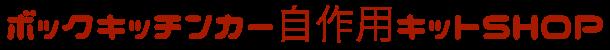 ボックキッチンカーSHOP|キッチンカー自作キット