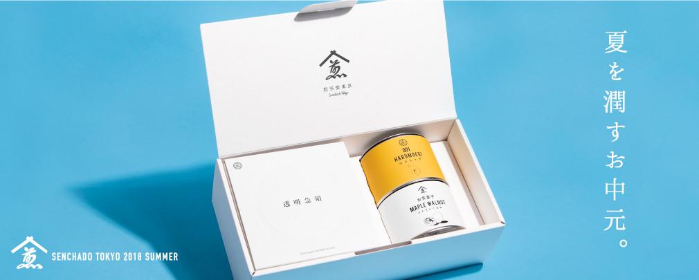 新しい日本茶体験「green brewing」