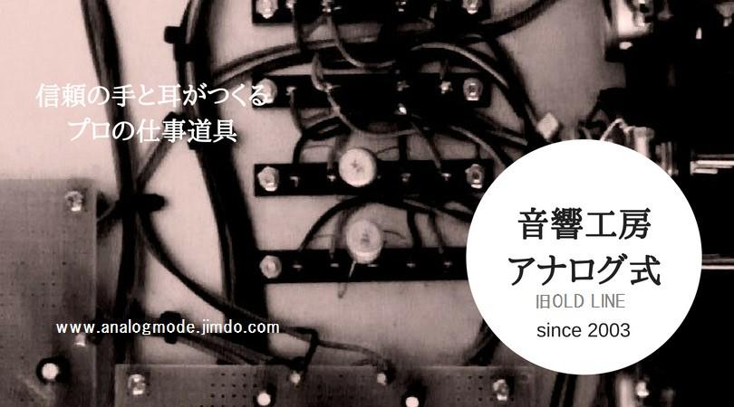 音響工房アナログ式 ONLINESHOP(電子商店)