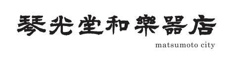 松本琴光堂