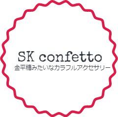 SK confetto