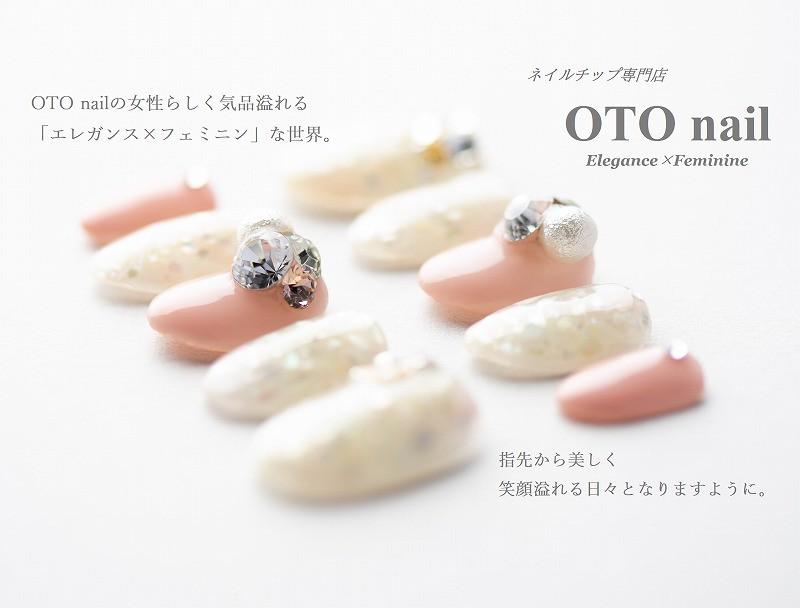 ネイルチップ通販・販売専門店OTO nail