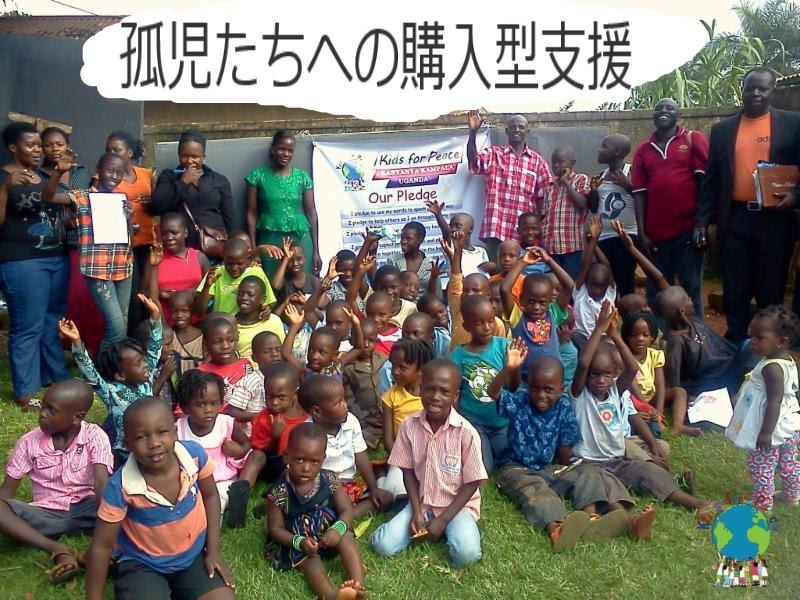 ウガンダの孤児たちが暮らす家 Kids for peace Kanyanya.  Kampala Uganda