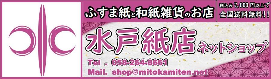 株式会社水戸紙店 ネットショップ支店