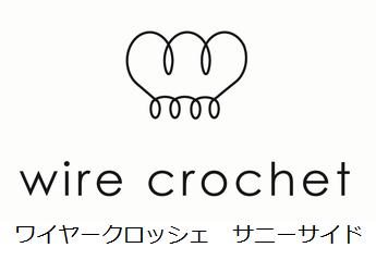 wire crochet sunnyside