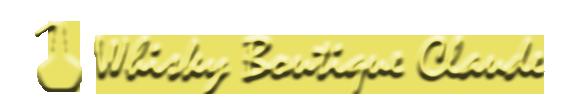 ウイスキーブティック クロード(12/30-2020/1/8までweb販売は休業させていただきます)
