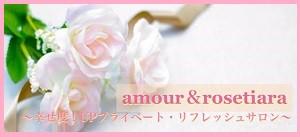 amour&rosetiara