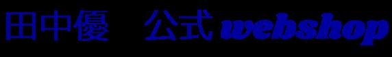 田中優 公式web shop