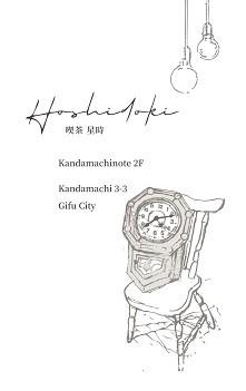 hoshidoki