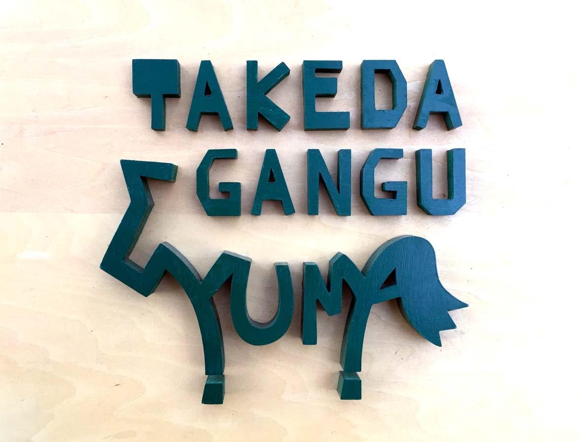 木のおもちゃ TAKEDA GANGU  (武田玩具)