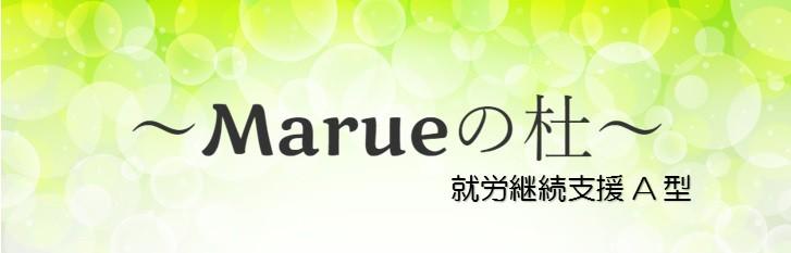 Marue(マル)の杜
