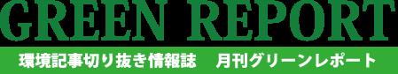 環境記事切り抜き誌 GREEN  REPORT